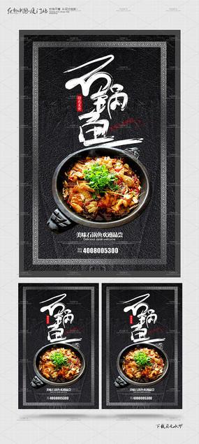 黑色创意石锅鱼美食宣传海报