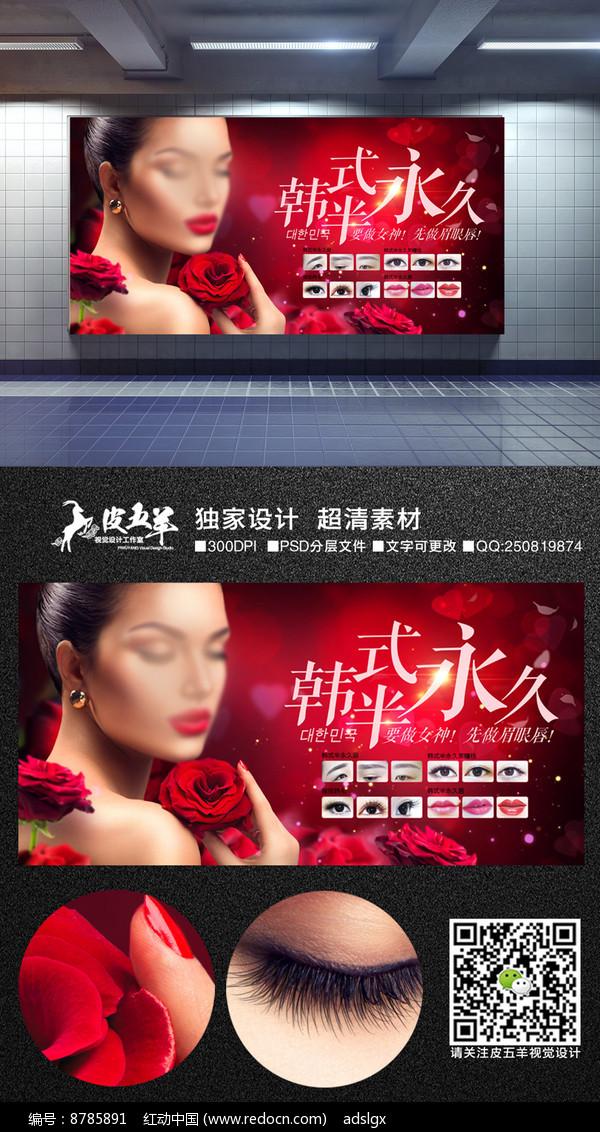 原创设计稿 海报设计/宣传单/广告牌 海报设计 红色韩式半永久定妆