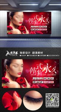 红色韩式半永久定妆海报