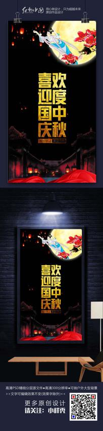 欢度中秋喜迎国庆节日气氛海报