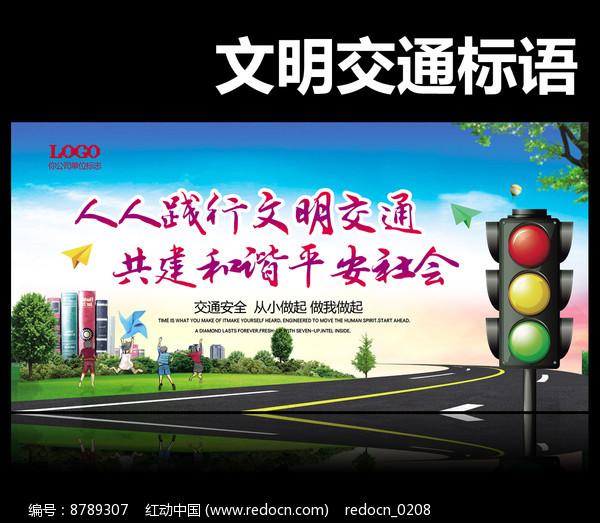 践行交通安全宣传背景图片