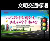 践行交通安全宣传背景