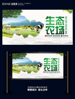 简约大气生态农场宣传海报