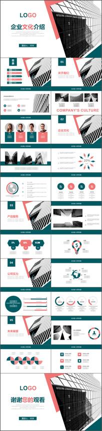 简约商务企业文化PPT模板