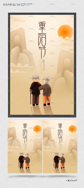 手绘九月九重阳节宣传海报设计系列作品 15张图片 红动网