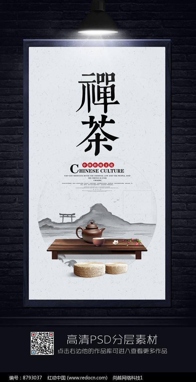 简约味一禅茶宣传海报设计图片