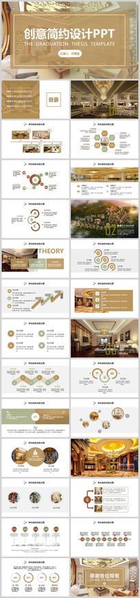极简主义室内设计公司创意ppt