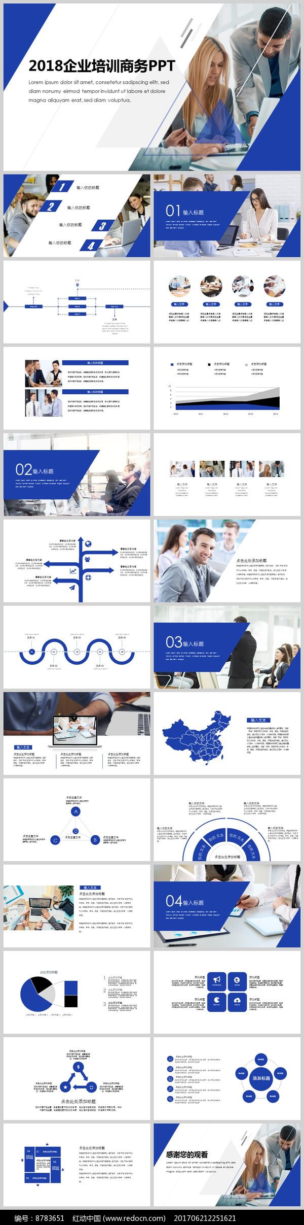 蓝色欧美风公司培训商务PPT图片