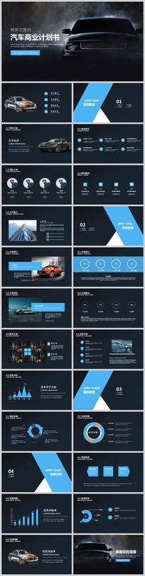 蓝色汽车商业计划书PPT模版
