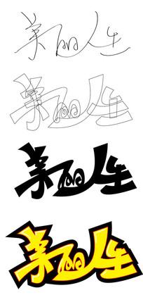 美丽人生原创矢量艺术字体设计