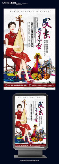民乐音乐会海报设计