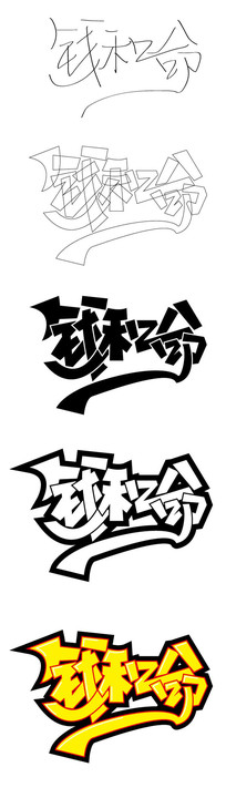 钱和命原创矢量艺术字体设计