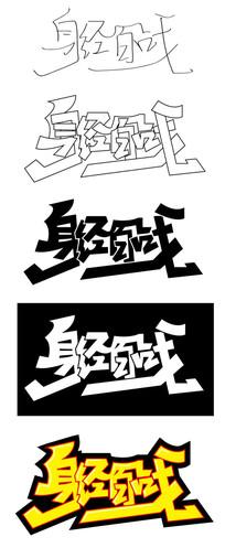 身经百战原创矢量艺术字体设计