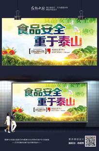 食品安全重于泰山精品宣传海报