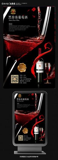 时尚红酒海报