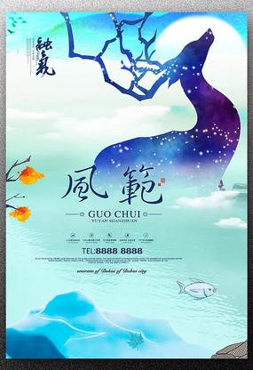 时尚中国风地产海报设计