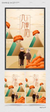 手绘九九重阳节创意海报