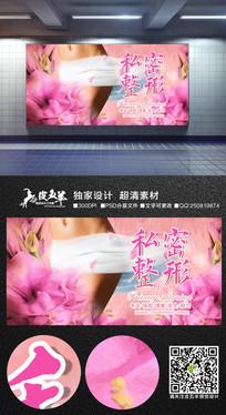 水彩女性私密微整形海报