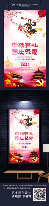 水墨炫彩中秋国庆双节同庆海报