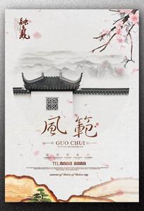 水墨创意中国风地产海报