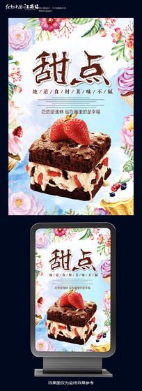甜点海报促销设计