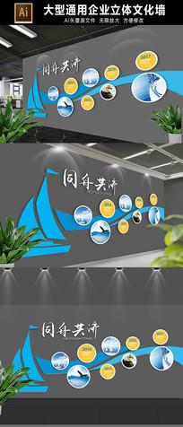 同舟共济企业文化墙展板
