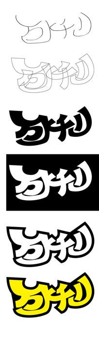 万水千山原创矢量艺术字体设计
