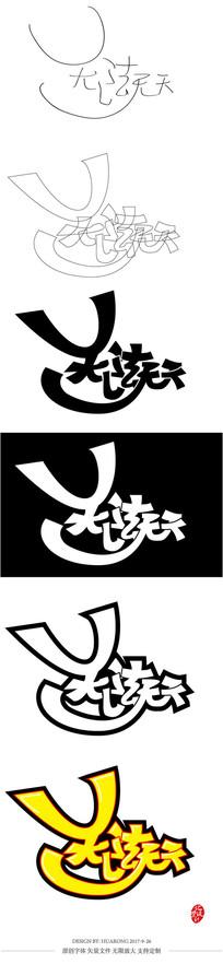 无法无天原创矢量艺术字体设计
