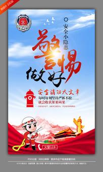 消防日主题宣传展板