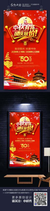 喜庆中秋有礼国庆活动促销海报