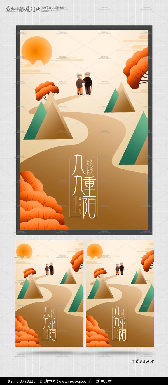原创手绘九九重阳节创意海报图片