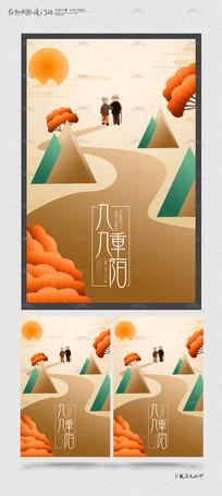 原创手绘九九重阳节创意海报