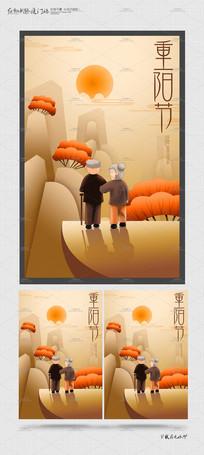 手绘九月九重阳节宣传海报设计