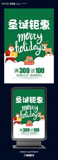 元旦圣诞促销海报设计