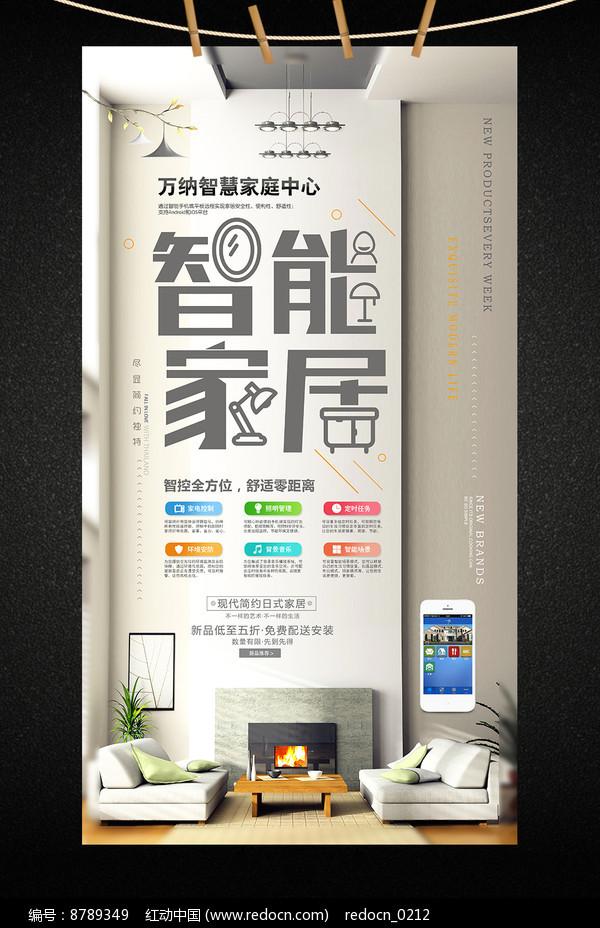 智能家居家具装修活动海报图片