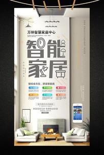 智能家居家具装修活动海报