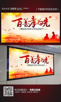 中国风百善孝为先宣传海报