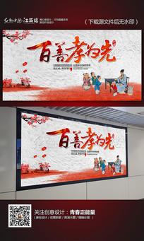 中国风百善孝为先宣传海报设计