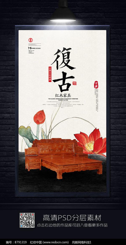 中国风红木家具海报设计图片
