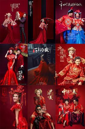 中式婚庆摄影文字排版古典海报