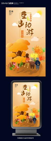 重阳出游手绘风格海报设计