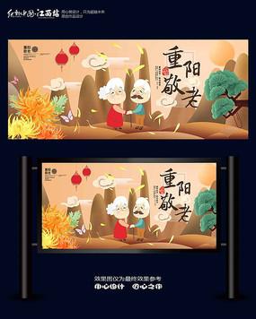 重阳敬老饥饿海报晚会背景设计
