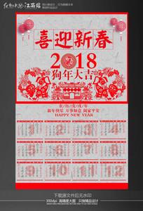 2018年中国风剪纸日历挂历