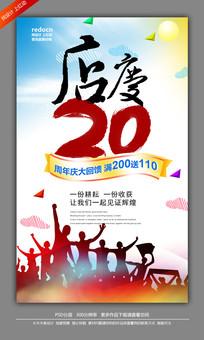 20周年庆海报设计