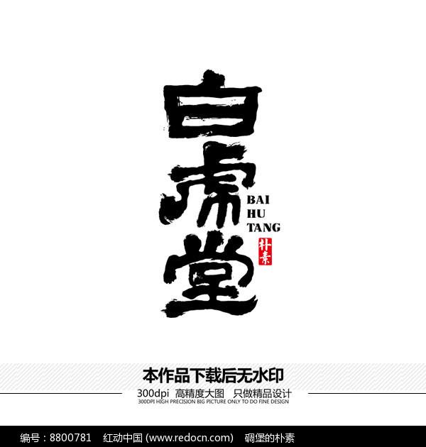 白虎堂矢量书法字体图片