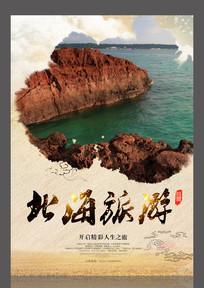 北海旅游设计海报