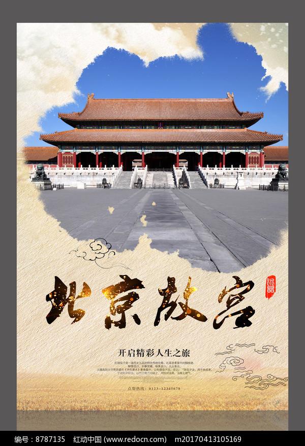 北京故宫设计海报