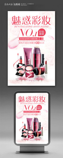 彩妆化妆品促销海报