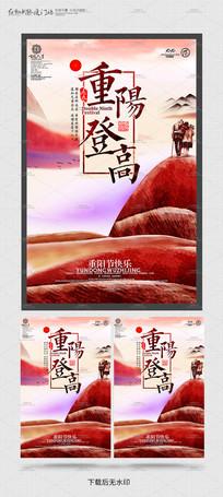 创意水彩重阳节海报模板