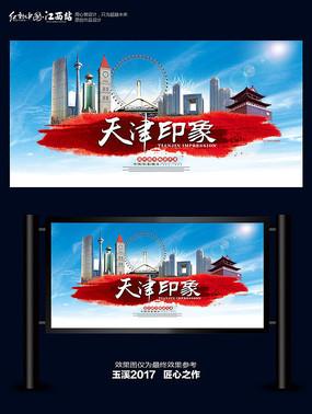 创意天津印象旅游海报